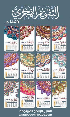 تحميل التقويم الهجري 1440 نسخة الكمبيوتر والجوال Hijri Calendar مدمج مع مواعيد الرواتب والمناسبات الإسلامية Hijri Calendar Calendar Printables Calender Design