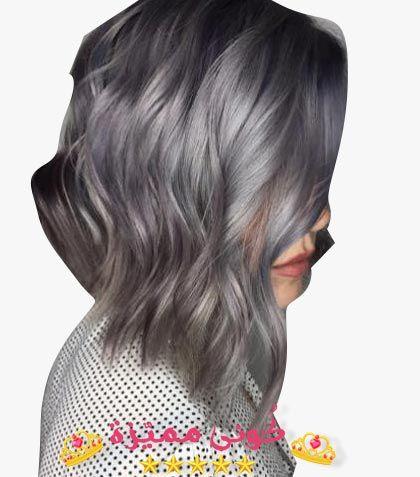 صبغة لاكمي رمادي اشقر و رمادي بلاتيني الانواع و طريقة الاستخدام Lakme Hair Colors صبغة لاكمي صبغة لاكمي رمادية الوان صبغة Hair Color Grey Hair Color Hair