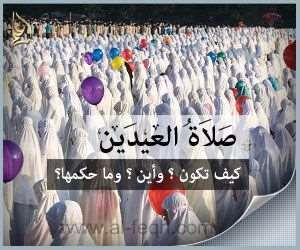 صلاة العيدين حكمها وأحكامها Allah