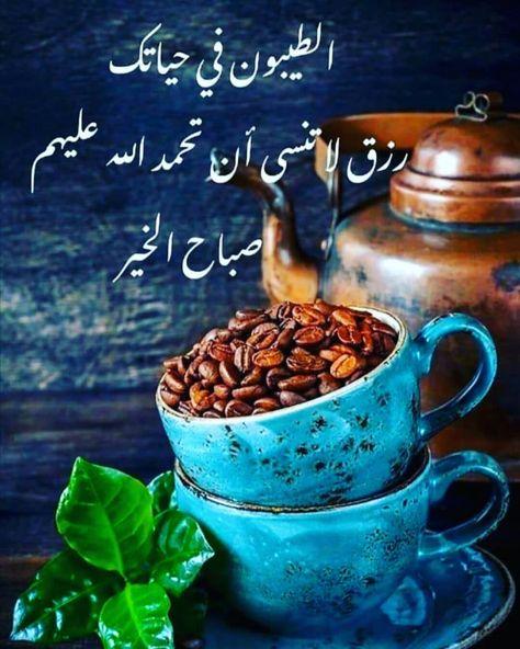 Pin By الصحبة الطيبة On صباحيات Good Morning Coffee 10 Day Green Smoothie Islamic Quotes Wallpaper