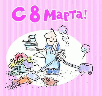 Kartinki Po Zaprosu 8 Marta Prikolnye Pozdravleniya Mart Kartinki