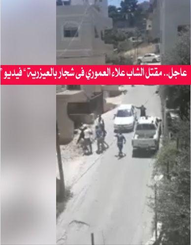 مقتل علاء العموري أحداث العيزرية تفاصيل أحداث العيزرية فيديو صور مقتل الشاب علاء العموري فى العيزرية الثلاثاء 23 6 2020 تفاصيل ما