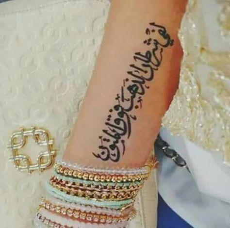 لفي شرطان الذهب فوق المتون Henna Hand Tattoo Hand Henna Hand Tattoos