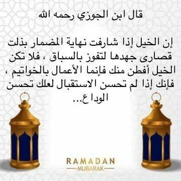 Pin By Ibrahim Rashdan On Islam Ramadan Ramadan Mubarak Words