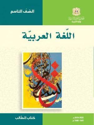 في هذا القسم ستجدون التطبيقات الشاملة لقصائد الصف التاسع من المنهاج المطور للغة العربية للصف التاسع الآنسة رغد الس Blog Blog Posts Convenience Store Products