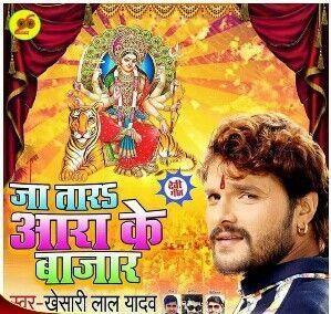 Ja Tara Ara Ke Bajar Khesari Lal Yadav Bhakti Song Mp3 Download In 2020 Bhakti Song Dj Songs Mp3 Song