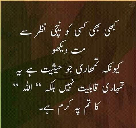 Allah Ka Karam Islamic Quotes Deep Words Allah Quotes