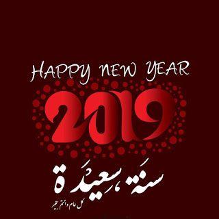 اجمل الصور للعام الجديد 2019 خلفيات تهاني العام الجديد Happy New Year 2019 Happy New Year Neon Signs