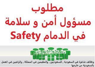 وظائف شاغرة في السعودية وظائف السعودية مطلوب مسؤول أمن و سلامة في الدمام S Safety