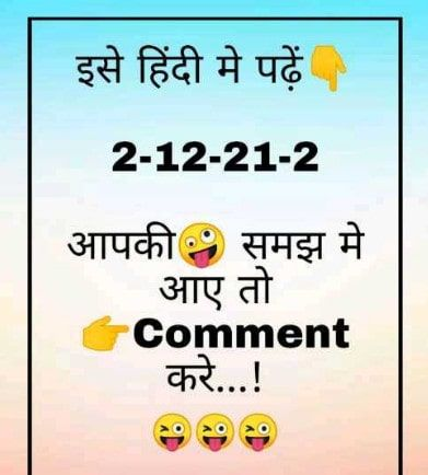 Ise Hindi Me Padhe Paheli 2020 Expectations Vs Reality Real Friendship Quotes Good Morning Quotes Friendship Fun Quotes Funny