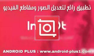تحميل Inshot افضل تطبيق لتعديل وتصميم ومونتاج مقاطع الفيديو والصور مجانا للاندرويد Download App Android Apps Gaming Logos