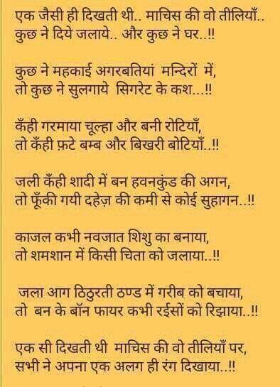 Nice Nice Ek jaisi... Best Quotes Life Lesson Check more at bestquotes.name/...... Best Quotes Life Lesson