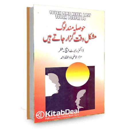 Hosla Mand Log Mushkal Waqt Guzar Jaty Hai Free Ebooks Download Books Books Free Download Pdf Pdf Books Download