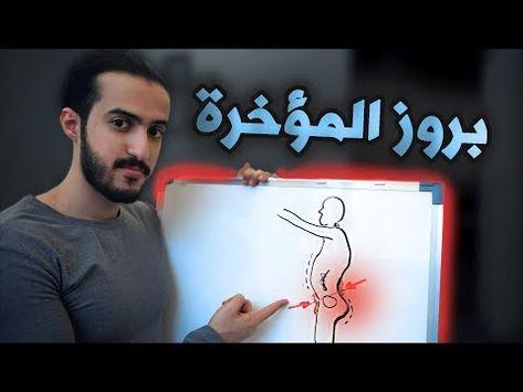 4 تمارين تعدل إنحناء أسفل الظهر وبروز المؤخرة في ثلاثة أسابيع Youtube Watercolor Tattoo Watercolor Arabic Calligraphy
