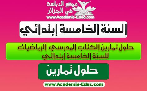 حل تمارين كتاب english for academic purposes