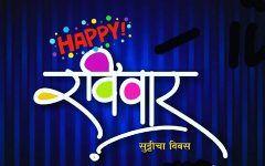Happy Sunday Good Morning Images In Marathi Good Morning Images
