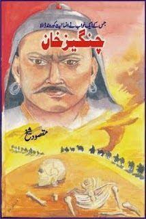 Changez Khan (Genghis Khan) Free Download Urdu Pdf Book