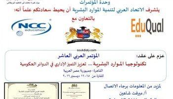 المؤتمر العربي العاشر تكنولوجيــــا المـــــوارد البشريـــة تعزيز التميز الإداري في الدوائر الحكومية Free Classifieds Site
