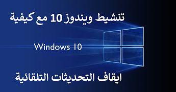توب للمعلوميات Computer Technology Windows Windows 10