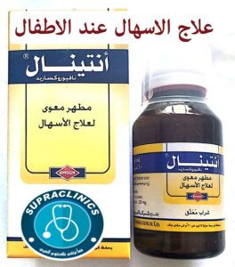 Antinal مطهر معوي Health Supplement Container Supplements