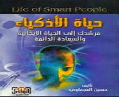 كتاب حياة الأذكياء حسين العجماوى Books Blog Posts Blog
