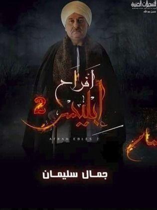 مسلسل افراح ابليس الجزء الثاني الحلقة 1 Egyptian Movies Movie Posters Egyptian