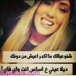 هههه Arabic Words Aesthetic Makeup Stylish Girl Pic