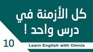 شرح الازمنة في اللغة الانجليزية بالتفصيل شرح مبسط بالعربي للمبتدئين Tenses الأزمنة في اللغة الانجليزية شرح مبسط Learn English Audio Books Free Audio Books