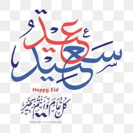 Happy Eid Mubarak Arabic Calligraphy Arabic Calligraphy Calligraphic Design Elements Calligraphy Alphabet Png And Vector With Transparent Background For Free Happy Eid Mubarak Happy Eid Eid Mubarak