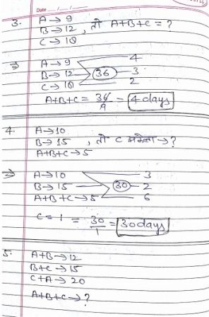 Time and Work Handwritten Notes in Hindi PDF Download | Maths | Math