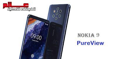مواصفات و مميزات هاتف نوكيا Nokia 9 Pureview أول هاتف في العالم بخمسة كاميرات خلفية Nokia Samsung Galaxy Phone Phone