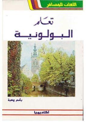تحميل كتاب تعلم اللغة البولونية البولندية للعربpdf Books My Books