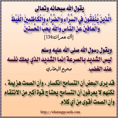 اصلاح ذات البين In 2020 Math Arabic Calligraphy Math Equations