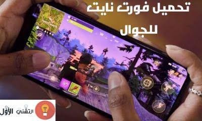 تحميل فورت نايت الإصدار الجديد لأجهزة للجوال الأندرويد والأيفون Fortnite Epic Games Mobile Game