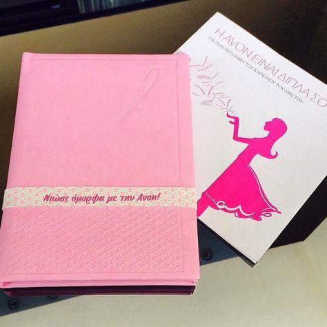 eBeautyLadiesBlog : To Ροζ Ημερολόγιο 2015