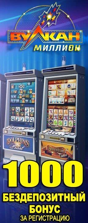 бездепозитный бонус игровые автоматы с отыгрышем