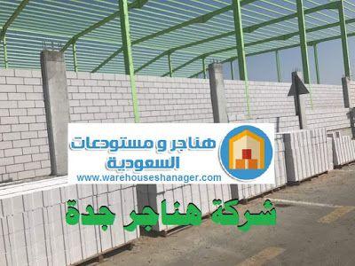 هناجر و مستودعات السعودية شركة هناجر جدة لبناء وانشاء وتصميم وتركيب هناجر حد Jeddah Gaming Logos Logos