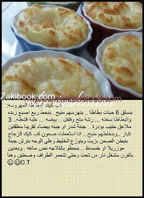أضخم ألبوم وصفات مصورة للحلويات والطبيخ والمعجنات زاكي Savoury Food Food Receipes Food Dishes