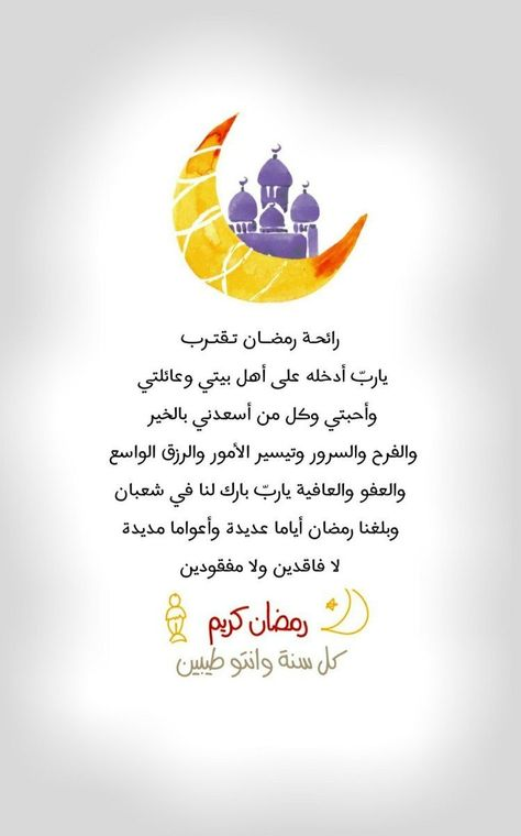 Aid Mabrouk Ramadan Kareem Pictures Ramadan Prayer Image Quotes