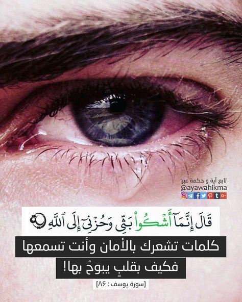 قال انما اشكو بثي وحزني الى الله تويتر
