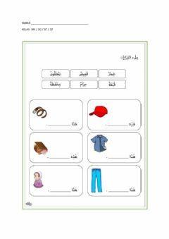 ملابسي Language Arabic Grade Level Tahun 3 School Subject Bahasa Arab Main Content Kata Tunjuk In 2021 Learn Arabic Online Learning Arabic Arabic Alphabet For Kids