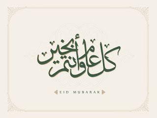 كل عام وانتم بخير 2021 صور معايدة بكل المناسبات 1442 Eid Stickers Eid Cards Cards