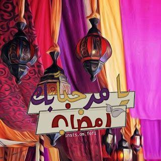 رمزيات رمضان 2021 احلى رمزيات عن شهر رمضان In 2021 Ramadan Images Islam For Kids Ramadan Kareem