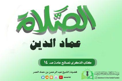 الصلاة عماد الدين للشيخ عبدالرحمن بن حماد العمر Home Decor Decals Green Decor