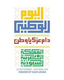 صور تهنئة اليوم الوطني السعودي ال 90 رمزيات همة حتى القمة September Images Happy National Day School Frame