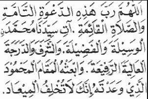 Doa Selepas Azan Rumi Dan Jawi Rumi Doa Math