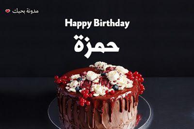 مدونة بحبك صور تورتات اعياد ميلاد باسم حمزة 2020 تورتة عيد مي Happy Birthday Cakes Happy Birthday Cake