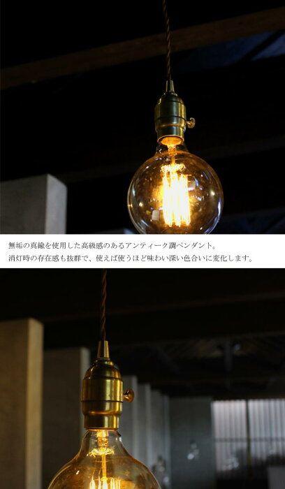 楽天市場 大人気の為 再入荷 無垢の真鋳 アンティーク調一灯