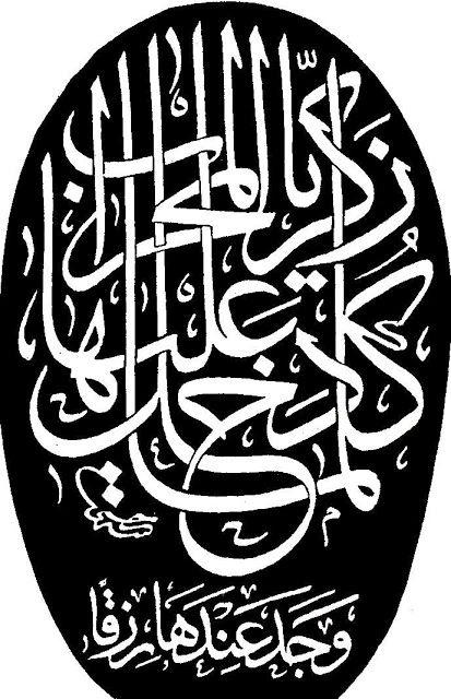 مدونة الخط العربي Calligraphie Arabe لوحات الخط العربي المجموعة العاشرة Islamic Calligraphy Painting Islamic Calligraphy Arabic Calligraphy Art