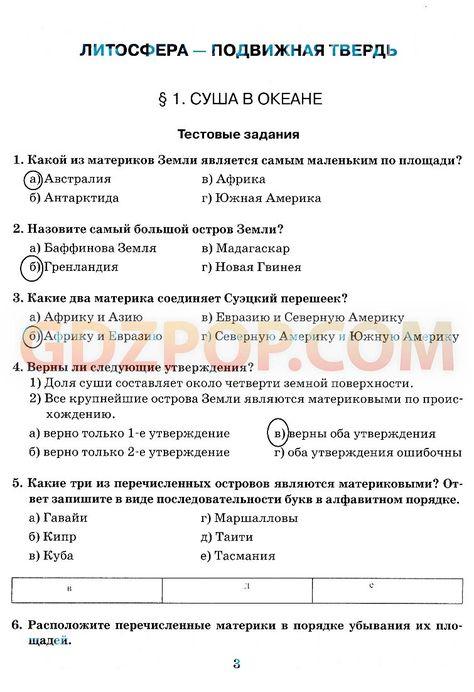 Ответы к тетради по биологии за 8 класс n c rjnbr